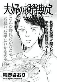 ブラック家庭 vol.2~夫婦の損得勘定~