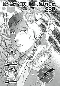 本当にあった主婦の黒い話vol.3~生霊~