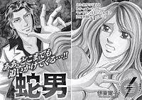 本当にあった主婦の黒い話vol.3~蛇男~