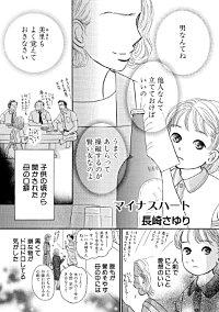 マイナスハート(単話版)