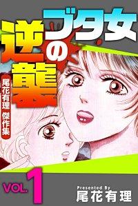 ブタ女の逆襲~尾花有理 傑作集~