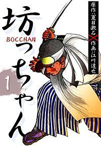 BOCCHAN 坊っちゃん
