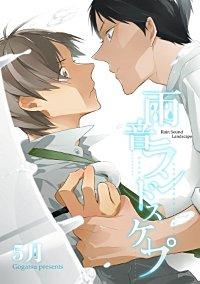 雨音ランドスケープ【単話売】