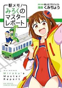 駅メモ!~みろくのマスターレポート~