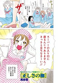 ブラック主婦 vol.5~正しさの枷~