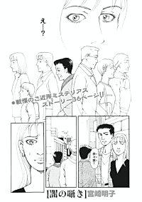 ブラック主婦 vol.5~闇の囁き~