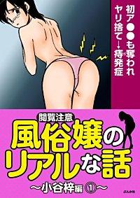 【閲覧注意】風俗嬢のリアルな話~小谷梓編~