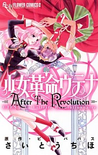 少女革命ウテナ AfterTheRevolution