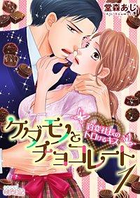 ケダモノとチョコレート 豹変社長のトロけるキス