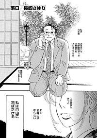 落日(単話版)