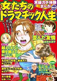 実録ガチ体験まんが 女たちのドラマチック人生Vol.12