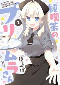 純喫茶のプリムラさん