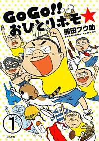 GoGo!! おひとりホモ☆(分冊版)