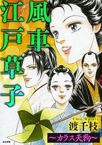 風車江戸草子(分冊版)