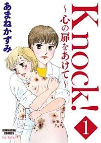 Knock!~心の扉をあけて~(分冊版)