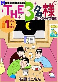 THE3名様 ~壊れかけのド深夜編~ 分冊版