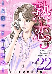 熟恋3~人妻マリエの誘惑~