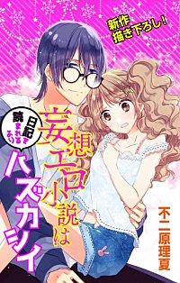 妄想エロ小説は日記を読まれるよりハズカシイ Love Jossie