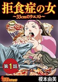 拒食症の女~33cmのウエスト~(分冊版)