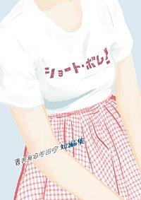 望月ミネタロウ 短編集 ショート・ボム!