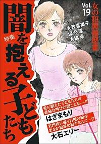 女の犯罪履歴書Vol.19闇を抱える子どもたち