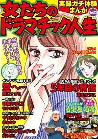 実録ガチ体験まんが 女たちのドラマチック人生Vol.13
