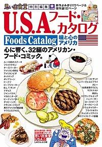 U.S.Aフード・カタログ 味と心のアメリカ