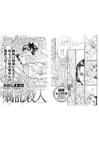 女のブラック事件簿 vol.3~嘱託殺人~
