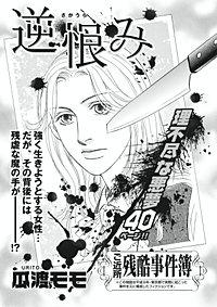 女のブラック事件簿 vol.3~逆恨み~