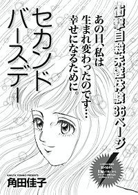 本当にあった主婦の黒い話vol.4~セカンドバースデー~