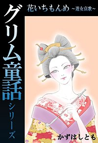 グリム童話シリーズ 花いちもんめ~遊女哀歌~