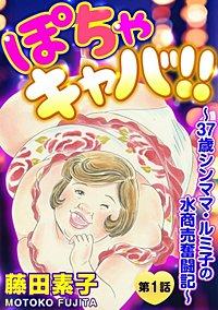 ぽちゃキャバ!!~37歳シンママ・ルミ子の水商売奮闘記~(分冊版)