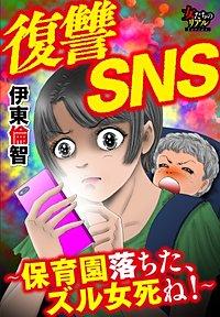 復讐SNS~保育園落ちた、ズル女死ね!~
