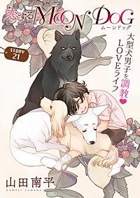 花ゆめAi 恋するMOON DOG