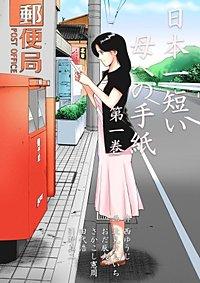 日本一短い母への手紙