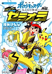 劇場版ポケットモンスター みんなの物語外伝 エピソード・ゼラオラ