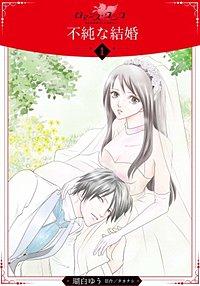 不純な結婚【分冊版】
