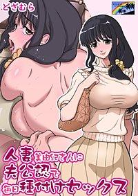 人妻美由紀さんに夫公認で毎日種付けセックス