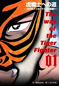 虎戦士への道~四代目タイガーマスクの挑戦!!~