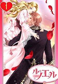 【単話売】ただ今、蜜月中!騎士と姫君の年の差マリアージュ