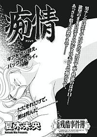 本当にあった主婦の黒い話vol.5~痴情~