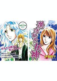 ブラック主婦SP(スペシャル)vol.7~選ばれた女神~