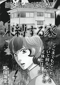 ブラック主婦SP(スペシャル)vol.7~束縛する家~