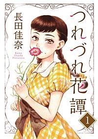 つれづれ花譚(分冊版)