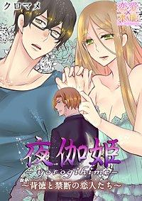 夜伽姫~背徳と禁断の恋人たち~【コミックス版】(電子限定描き下ろし付き)