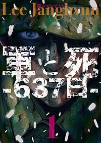 軍と死 -637日-