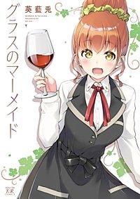 グラスのマーメイド