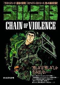 ゴルゴ13 CHAIN OF VIOLENCE