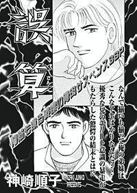 ブラック家庭SP(スペシャル)vol.4~誤算~