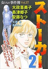 女たちの事件簿Vol.27~ストーカー2~